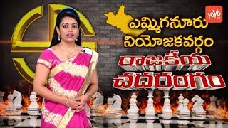 Yemmiganur Constituency Politics | Rajakeeya Chadarangam | AP Elections 2019 Survey | YOYO TV