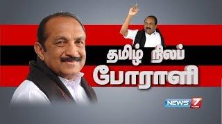 வைகோ அரசியலில் 50 ஆண்டுகள் | வைகோ பொன்விழா | 50 Years Of Vaiko | Golden Jubilee | News7 Tamil