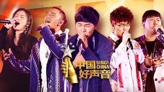 【正片无水印版】好声音第十三期总决赛巅峰之夜20181007完整版Full Sing!China官方超清