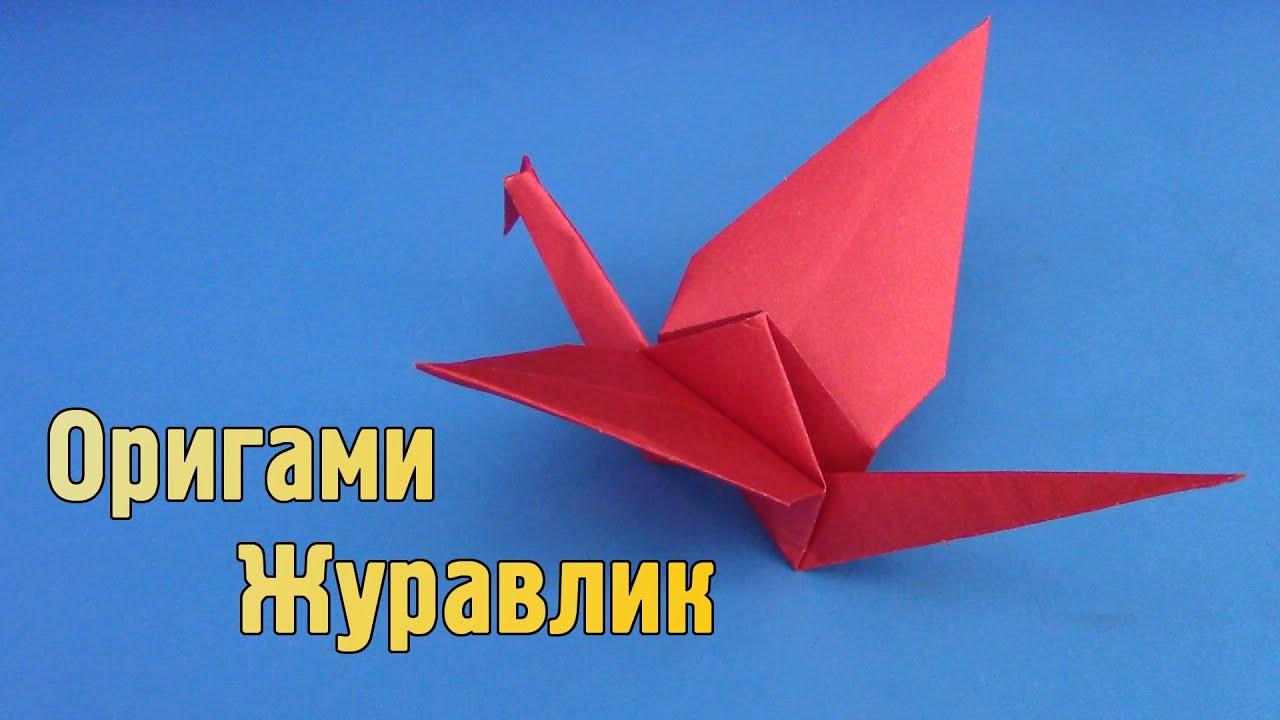 Журавль из бумаги оригами своими руками