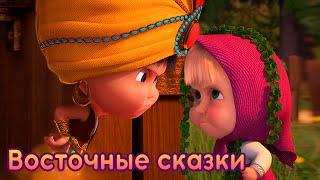 Маша и Медведь - Восточные Сказки