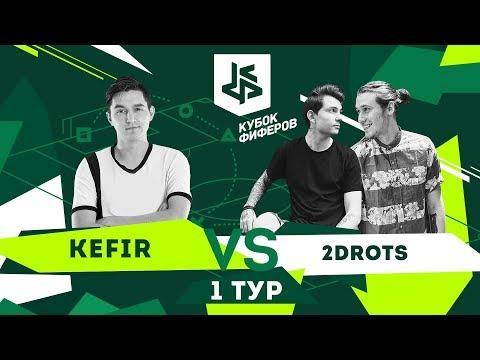 КУБОК ФИФЕРОВ - КЕФИР VS 2ДРОТС