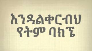 Hamelmal Abate - Linur ልኑር (Amharic With Lyrics)