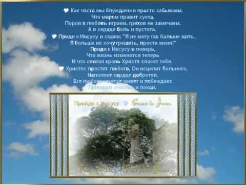 Христианские песни - Vienen Con Alegria