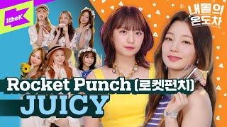 Download 🍋로켓펀치의 과즙 팡팡!🍋 청량 상큼 터지는 JUICY로 컴백🍹   Rocket Punch _ JUICY   내돌의 온도차   GAP CRUSH Mp3/Mp4