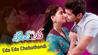 Eda Edo Chebuthondi Song || Weekend Love Movie Full Video Songs || Adit, Supriya Shailaja