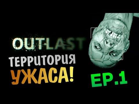 OUTLAST | Ep.1 | Территория Ужаса!