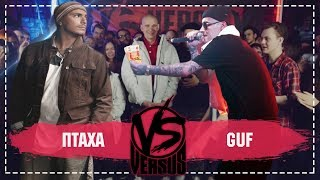 Баттл Гуф и Птаха кто победил?! / versus battle guf vs птаха