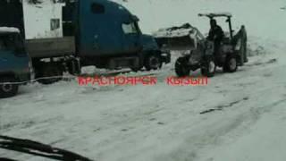 Дальнобой М-54 Красноярск-Кызыл