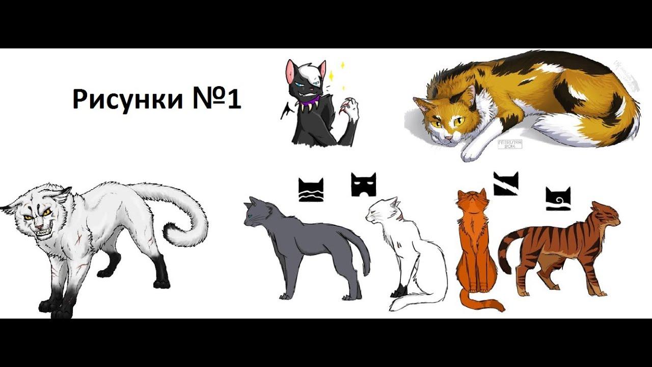 Картинки с котами воителями нарисованные