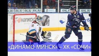 «Динамо-Минск» – ХК «Сочи»: атмосфера матча