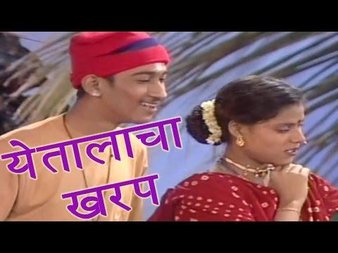 Darya Raja Navsala Pavla - Yetalacha Kharap Marathi Koligeet