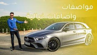 Mercedes A Class 2019 مرسيدس ايه كلاس