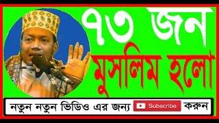 New Bangla Waz Hamza 2017 মুফতি আমীর হামজা এই আলোচনায় 73 জন নব মুসলিম হলো বিশ্ব সেরা ওয়াজ প্রথম পর্ব
