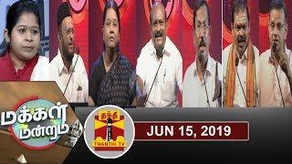 (15/06/2019) மக்கள் மன்றம் | தமிழகத்தில் மோடி புறக்கணிப்பு : பலமா ? பலவீனமா ? | Makkal Mandram