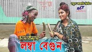 লম্বা বেগুন | Lomba bagun | Tarchera Vadaima | Bangla Comedy | Sona Mia | Bangla Koutuk 2018