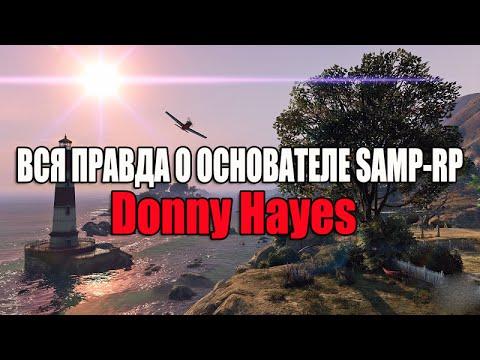 Вся правда о основателе Samp-Rp: Donny_Hayes