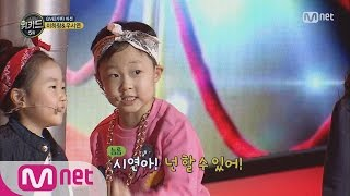 [WE KID] WooHa Couple♡Woo Si Yeon&Lee Ha Rang 'Tell me, You can do it.' EP.05 20160317!