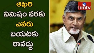 Chandrababu Teleconference With TDP Leaders Over Counting | hmtv