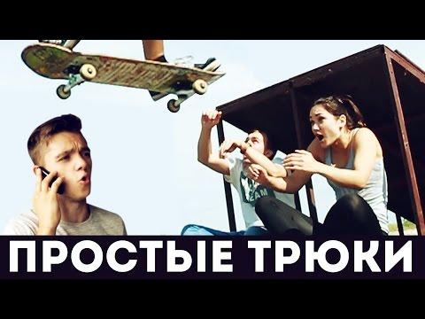 Скейт трюки для новичков - ВладОС челендж/challenge - Как делать/сделать Boneless - Impossible