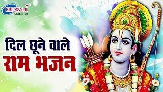 रविवार स्पेशल भजन : दिल को छू लेने श्री राम भगवान के भजन : जय श्री राम : राम करेंगे बेड़ा पार
