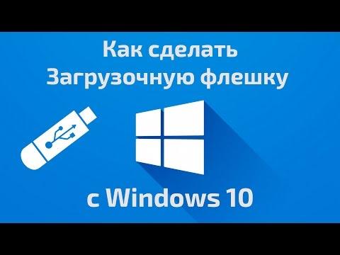 """Videos like this """"Как сделать загрузочную флешку Windows 10 - самый простой способ"""" - dancest.ru"""