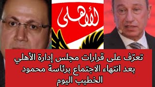تعرّف على قرارات مجلس إدارة الأهلي بعد انتهاء الاجتماع برئاسة محمود الخطيب اليوم
