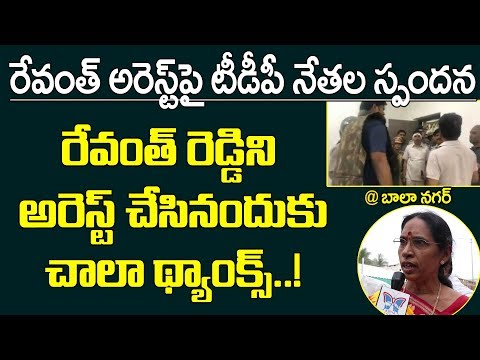 TDP Leaders Opinion On Revanth Reddy Arrest | Public Talk At Bala Nagar | Telangana Elections 2018