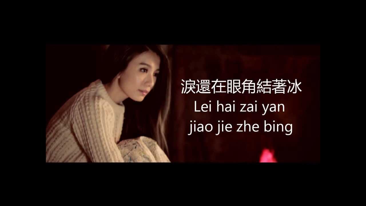 Lirik lagu: Bing Yu oleh Andy Lau - wowkeren.com