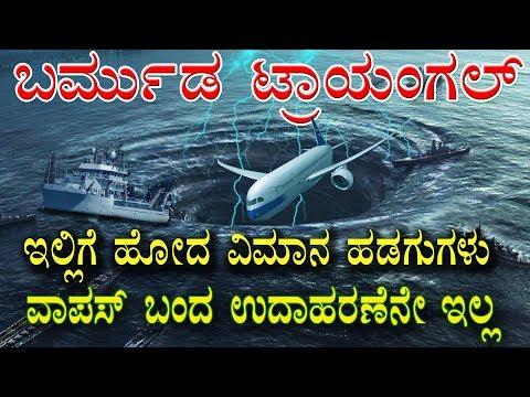 ಬರ್ಮುಡ ಟ್ರಾಯಂಗಲ್ ಗೆ ಹೋಗೋ ವಿಮಾನ ಮತ್ತು ಹಡಗುಗಳು ವಾಪಸ್ ಬರೋಲ್ಲ   barmuda triangle real fact in kannada