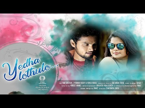 Yedha Lothulo || Telugu Love Song 2018 || Music By Srish T || PSK Productions