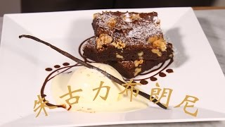 PanMen Kitchen - 朱古力布朗尼 Chocolate Brownie