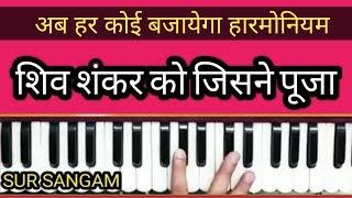 Shiv Shankar Ko jisne Pooja Uska Hi Udhar Hua II Sur sangam II Bhajan II How to Sing and Play