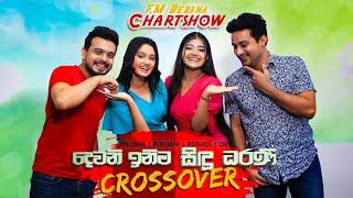 Crossover වෙයිද? | FM Derana Chartshow Teaser