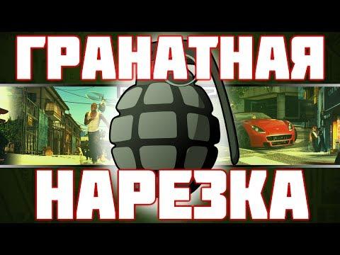 GTA Online - ГРАНАТНАЯ НАРЕЗКА (16+)