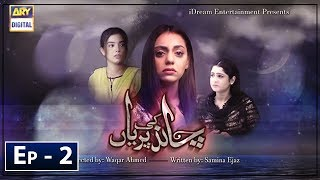 Chand Ki Pariyan Episode 2 - 15th January 2019 - ARY Digital Drama