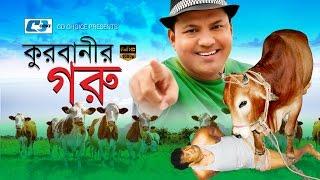 Qurbanir Goru   Bangla Natok   Siddikur Rahman   Tanjika