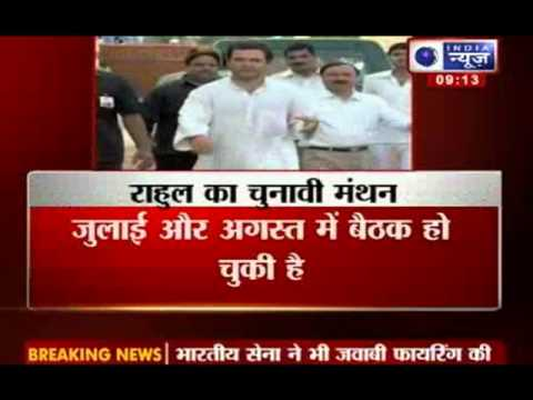 India News: Rahul Gandhi plans strategy for Vidhan Sabha elections