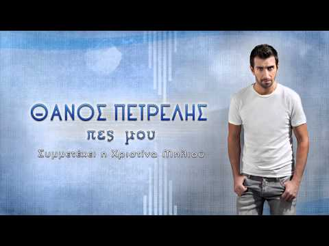 -   | Thanos Petrelis - Pes mou - Official Audio Release (HQ)