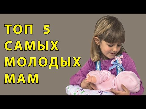 ТОП 5 САМЫХ МОЛОДЫХ МАМ