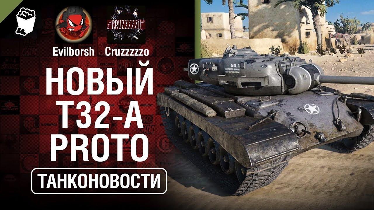 Новый Т32-А Proto и ситуация с Caernarvon Action X - Танконовости №278 - От Evilborsh и Cruzzzzzo