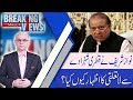 Breaking Views With Malick Discussion On Al Azizia Reference Case 16 Nov 2018 92NewsHD mp3