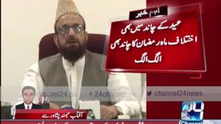 24 Breaking: Peshawar differences in Eid moon and Ramadan moon