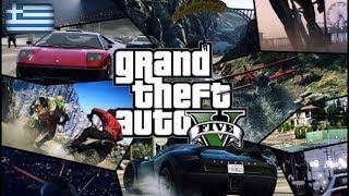 Άλλο ένα βραδινό GTA! Παίζουμε LIVE Grand Theft Auto V Online