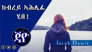 Kbrey Ahlife Hibe |  ክብረይ ኣሕሊፈ ሂበ - New Eritrean Story by Jacob Dawit 2017