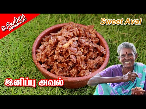 Sweet Aval Recipe Cooking in Village | Inippu Aval | இனிப்பு அவல் | Periya Amma Samayal