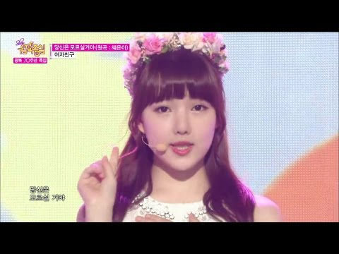 【TVPP】 GFRIEND - You Will Never Know, 여자친구 - 당신은 모르실거야 @ Special stage, Show! Music core
