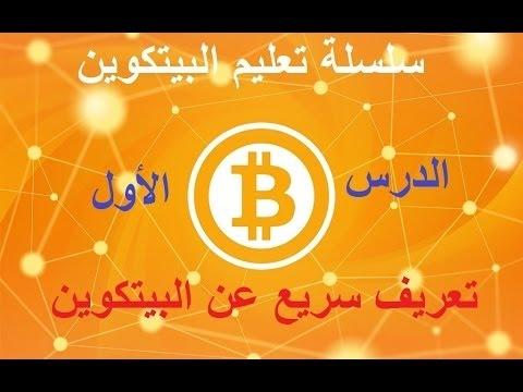 سلسلة تعليم البيتكوين Bitcoin الدرس الاول تعريف البيتكون + شرح المحافظ | الحلقة 2