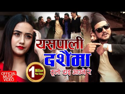 Yespali Dashain Ma  Full Video Song   By Badal Prasai (jhilkey) video