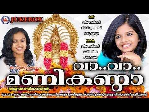 വാ വാ മണികണ്ഠാ | Vaa Vaa Manikanda | Hindu Devotional Songs Malayalam | Shreya Ayyappa Songs